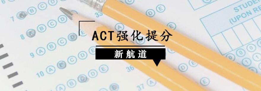 ACT强化提分班