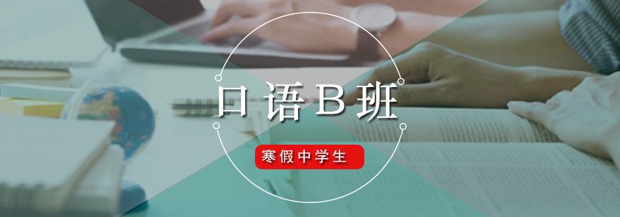 寒假中學生口語B班