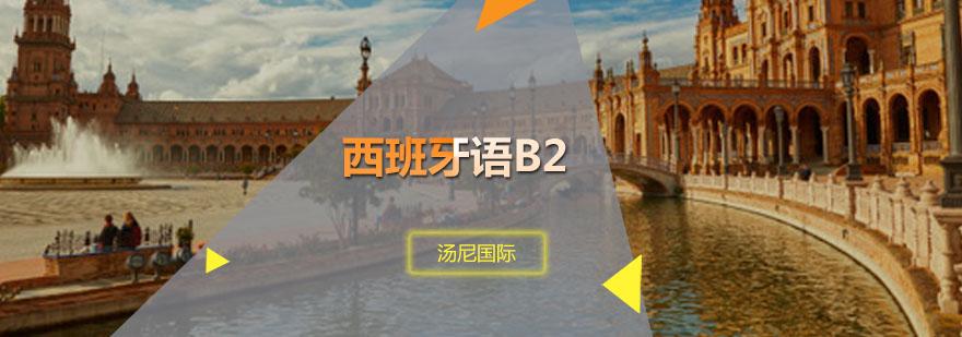 西班牙语B2培训班