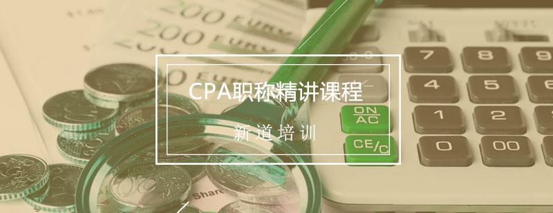 CPA輔導,CPA注冊會計師課程