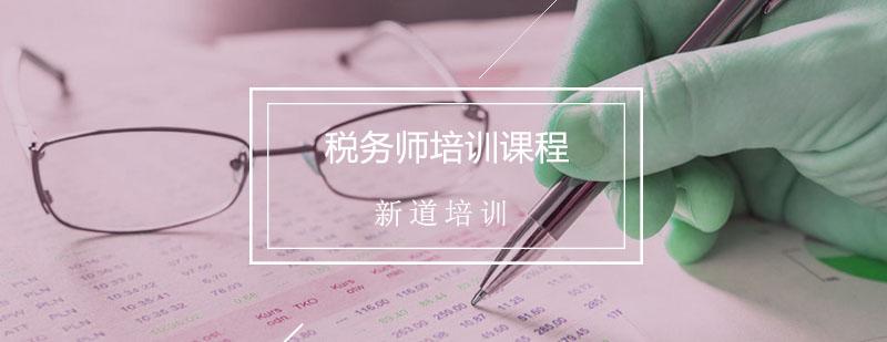 稅務師輔導,稅務師培訓課程