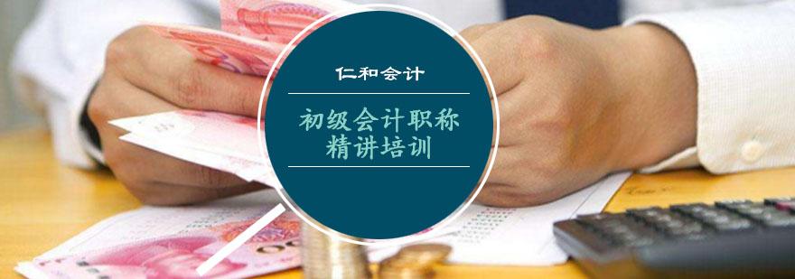 中級會計職稱全程培訓