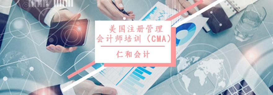 美國注冊管理會計師培訓(CMA)