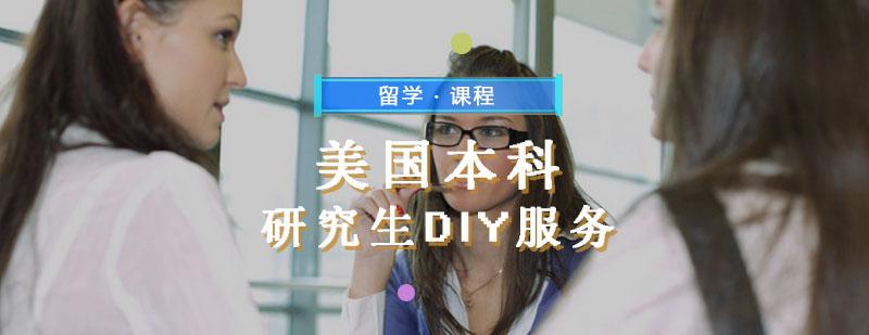 美國留學輔導,美國研究生DIY指導服務課程