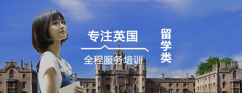 英國留學全程服務培訓課程