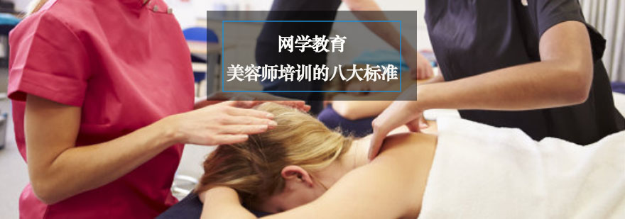 美容師培訓的八大標準