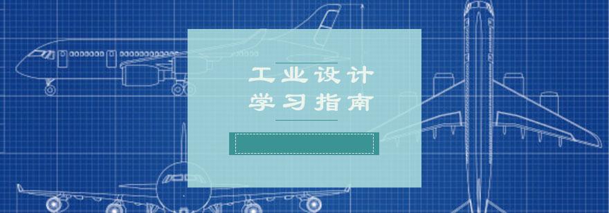 工業設計學習指南