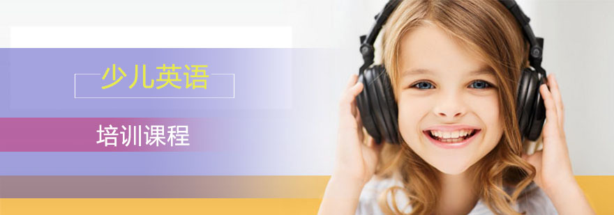 有哪些小技巧可以快速提升孩子的英語能力呢