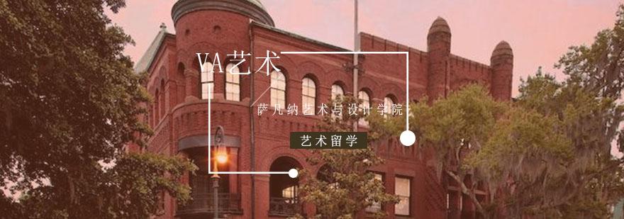 美國藝術留學院校申請條件_薩凡納藝術與設計學院