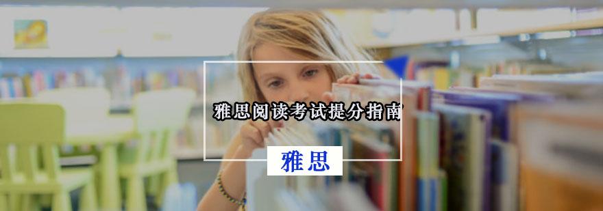雅思口語6分學習攻略