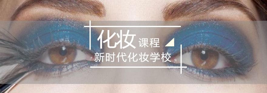 想學化妝,怎樣成為一名優秀的化妝師?