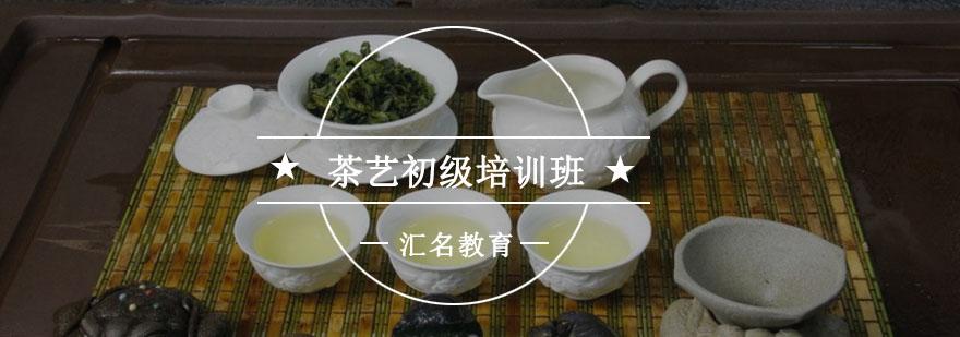 重慶茶藝初級培訓班