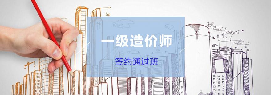 重慶一級造價師培訓簽約通過班
