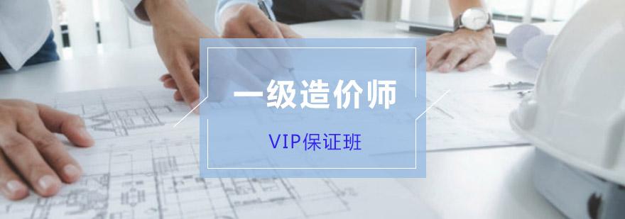 重慶一級造價師培訓VIP保證班
