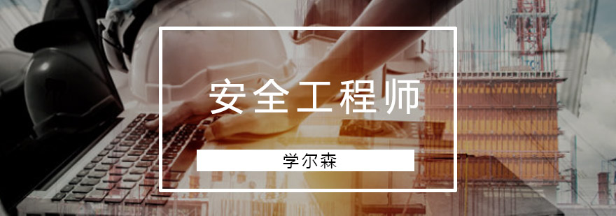 重慶安全工程師培訓課程