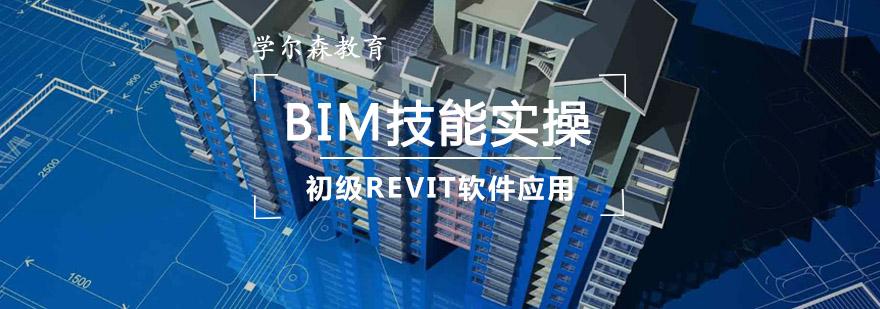 重慶BIM技能實操培訓-初級REVIT軟件應用