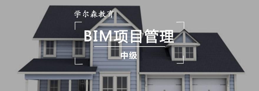 重慶BIM項目管理中級培訓課程