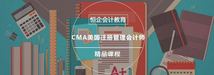 重慶CMA美國注冊管理會計師培訓