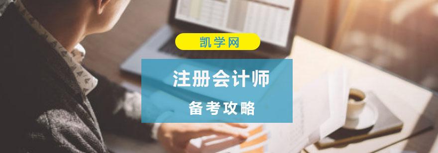 注冊會計師備考攻略-注冊會計師學習方法