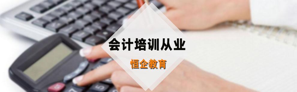 會計培訓從業資格證課程