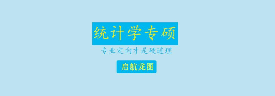 統計學培訓,青島統計學專碩培訓,統計培訓哪家好,統計學考研培訓班