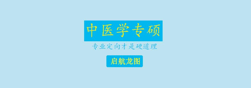 青島中醫考研培訓,青島考研培訓機構,青島考研培訓班,中醫考研培訓機構
