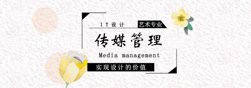 傳媒管理課程