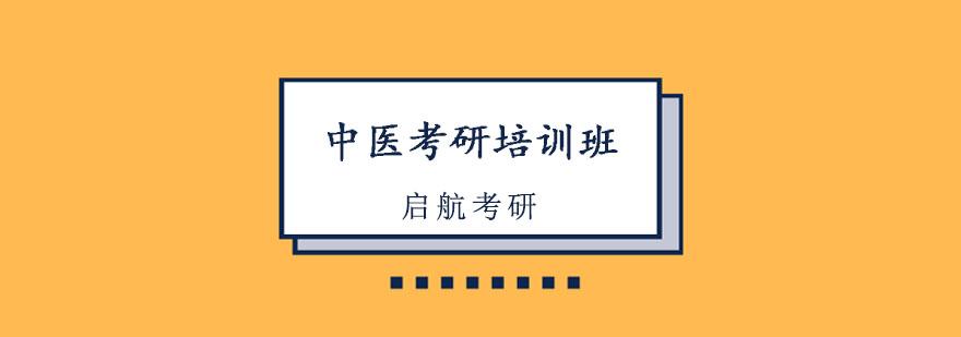 重慶中醫考研培訓班
