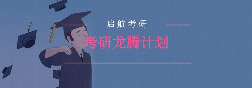 重慶考研龍騰計劃課程