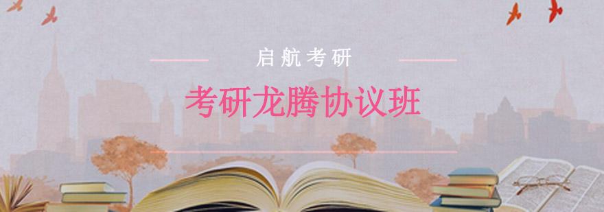 重慶考研龍騰協議班