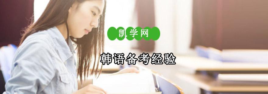 重慶韓語備考培訓,韓語培訓班,韓語培訓學校