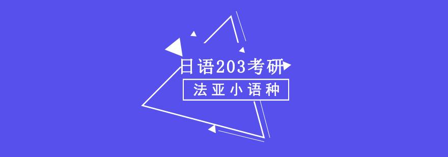 成都日语203考研培训班,日语考研培训,日语203考研哪个学校好