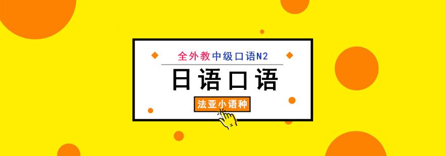 成都日语中级口语培训,日语中级口语培训学校,日语口语学习哪家好