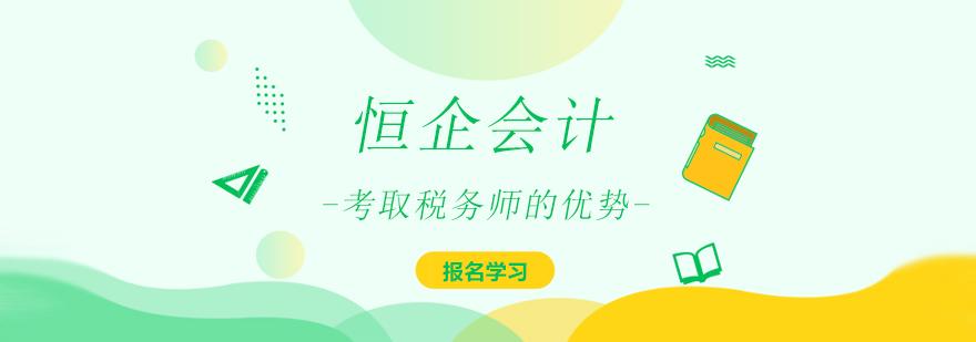 上海考取稅務師的優勢