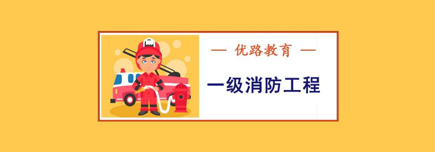 成都一級消防工程培訓課程