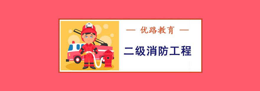 成都二級消防工程師培訓課程