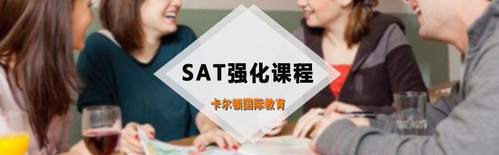 SAT強化課程