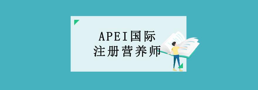 重慶APEI國際注冊營養師培訓