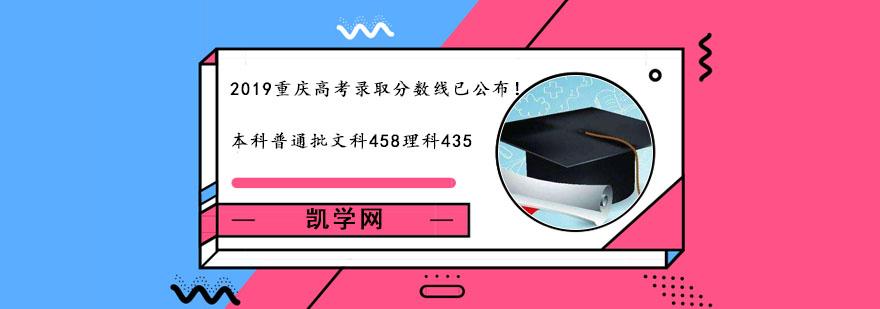 重慶2019慶高考錄取分數線,高考錄取分數線查詢,本科錄取分數線查詢