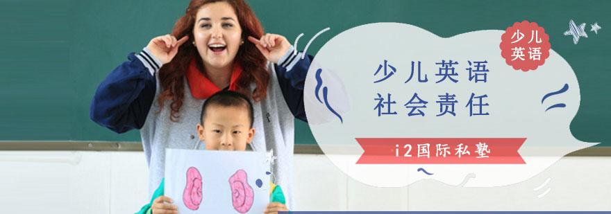 成都少兒英語社會責任培訓班,全外教少兒英語培訓,成都少兒英語學習班