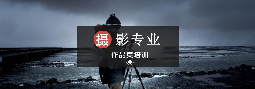 北京攝影作品集培訓機構,北京攝影培訓,北京攝影培訓學校,北京攝影培訓班哪家好