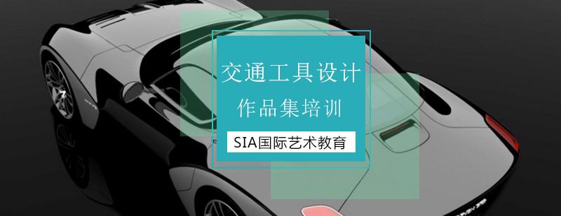 北京交通工具設計作品集培訓,北京交通設計培訓學校,北京交通工具設計培訓機構