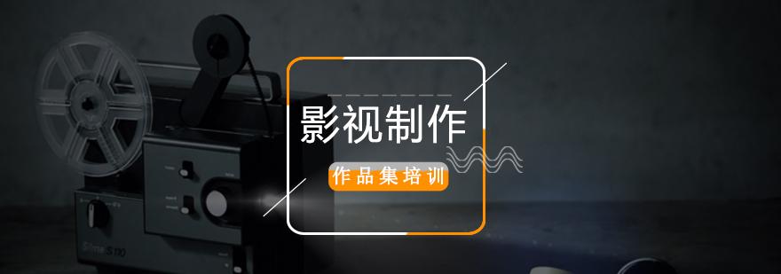 北京影視作品集培訓,北京藝術生作品集培訓,北京影視制作培訓學校