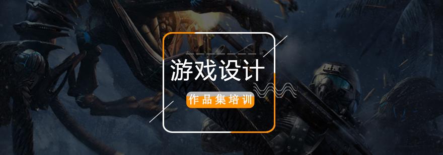 歐洲游戲設計留學,北京游戲設計作品集培訓,北京游戲設計培訓機構