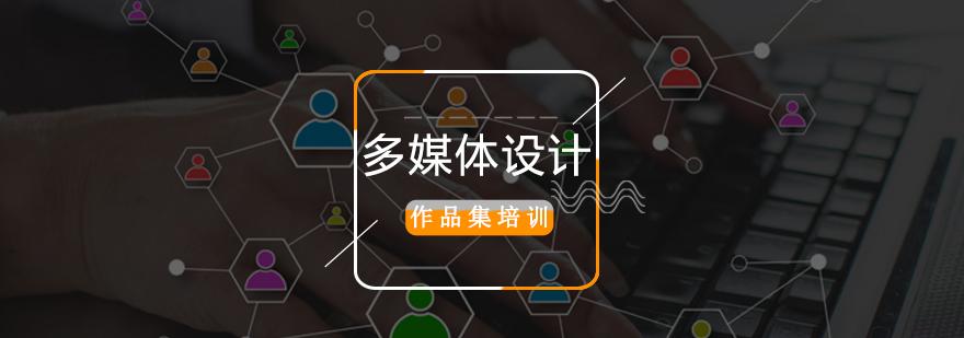 北京多媒體設計留學,北京多媒體設計培訓班,北京多媒體設計作品集培訓