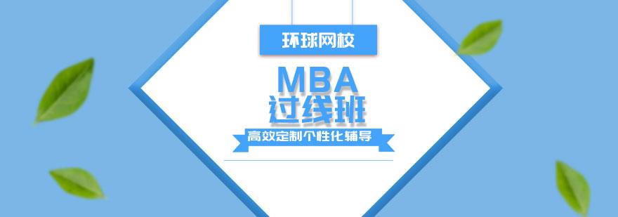 青島mba過線班-青島的mba輔導機構-青島環球網校