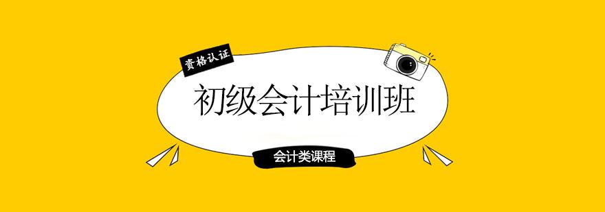 青島初級會計培訓班-青島初級會計培訓班-青島財智會計