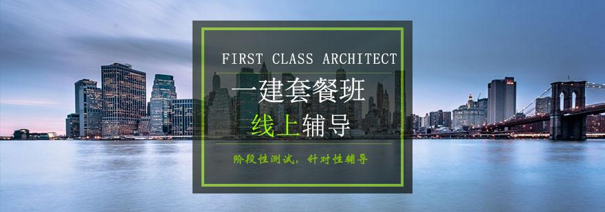 青島一建套餐班-青島一建培訓哪家好-青島點躍教育