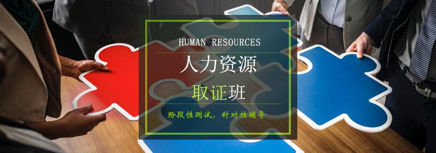 青島人力資源取證班-青島人力資源師培訓機構-青島點躍教育