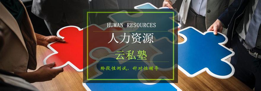 青島人力資源云私塾-青島人力資源師培訓機構-青島點躍教育